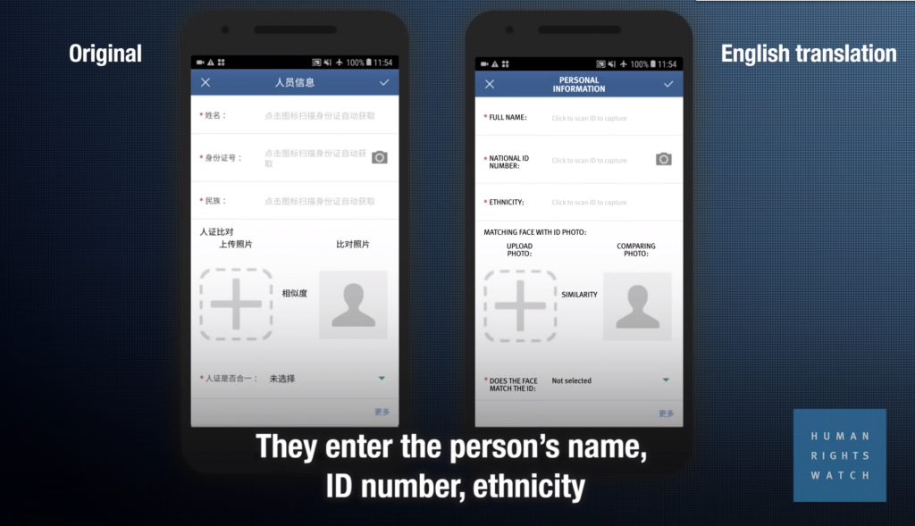"Screenshot from Human Rights Watch video ""China's Mass Surveillance Phone App"""