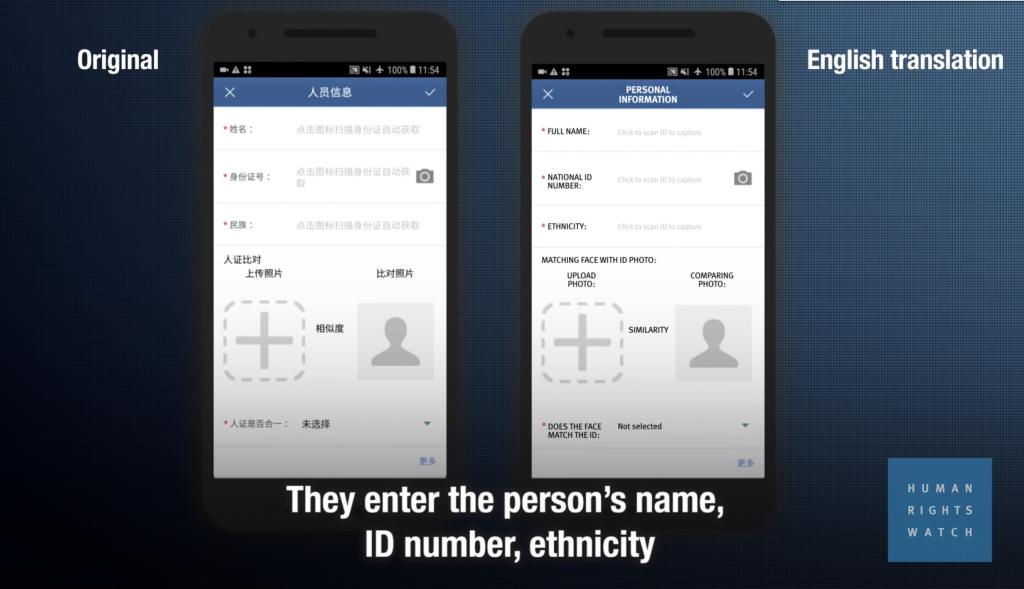 "Screenshot from Human Rights Watch video ""China's Mass Surveillance Phone App"""