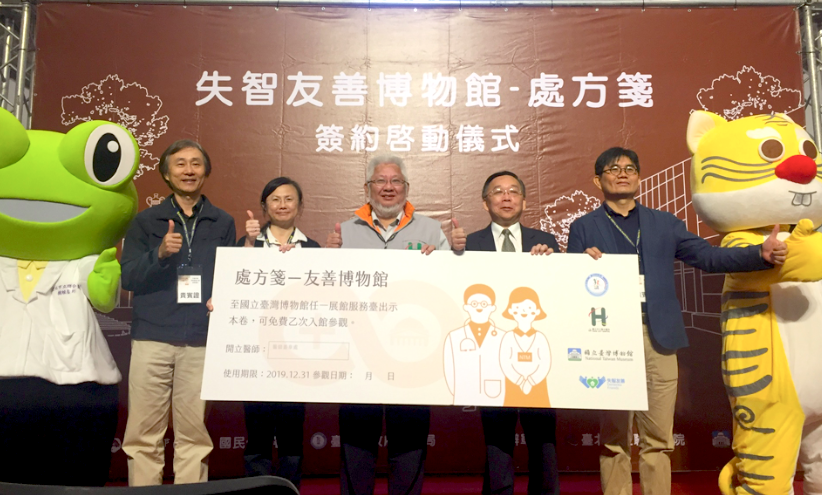 The NTU and the TCH promoted the dementia friendly museum (Photo by Taiwan News)