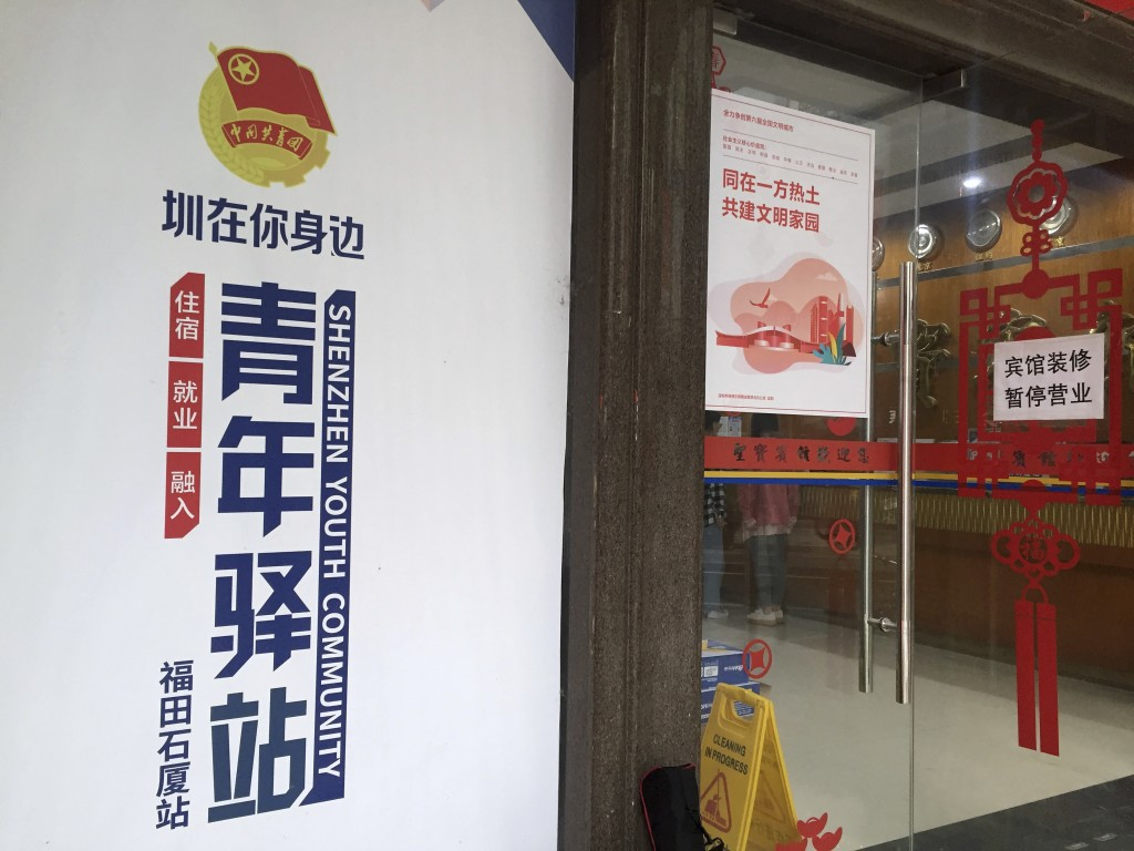 In this Thursday, Nov. 14, 2019 photo, the flag of China's Communist Youth League is seen on a sign at the entrance of a youth hostel that is offering...