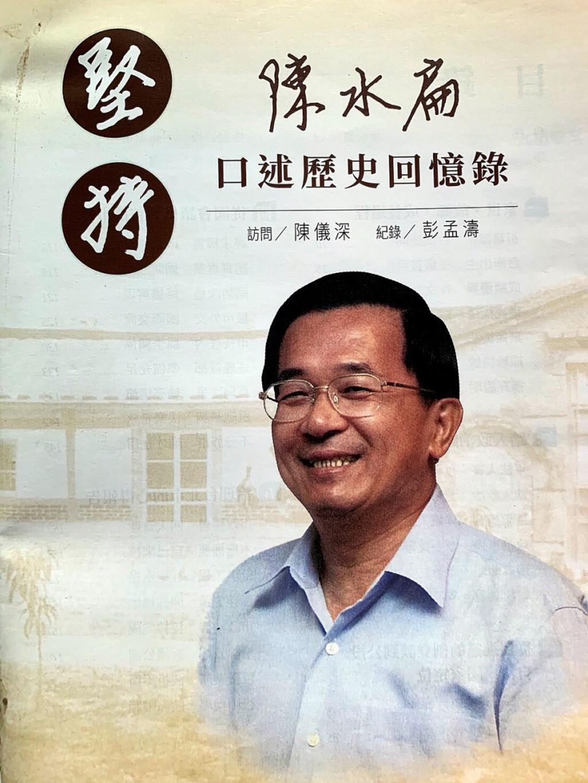 歷經多年訪談,前總統陳水扁「堅持-陳水扁口述歷史 回憶錄」即將發表,這本回憶錄是在保外就醫後,主治 醫師擔心他腦病變失憶而進行的口述歷