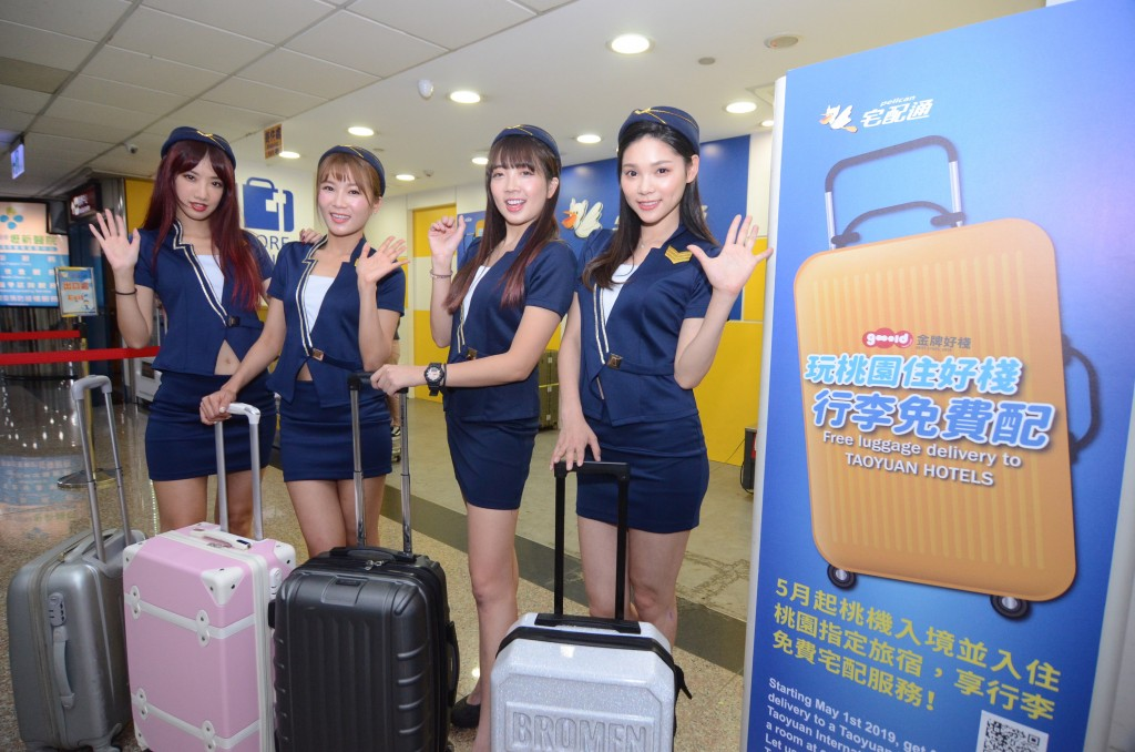 Taoyuan delivers luggage to the hotel of arriving passengers free of charge.