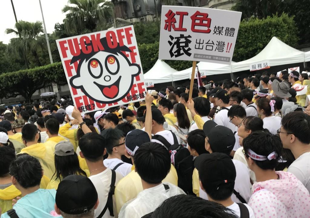「拒絕紅色媒體、守護台灣民主」活動23日下午在總統 府前凱達格蘭大道登場,參與民眾高舉反親中媒體的自 創標語,表達訴求。 中央社記者