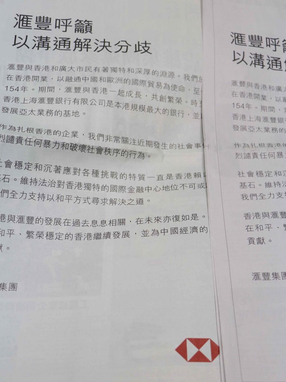 滙豐集團22日在香港多家報章刊登聲明,譴責近期「反送中」運動引發的暴力行為(照片來源:中央社提供)