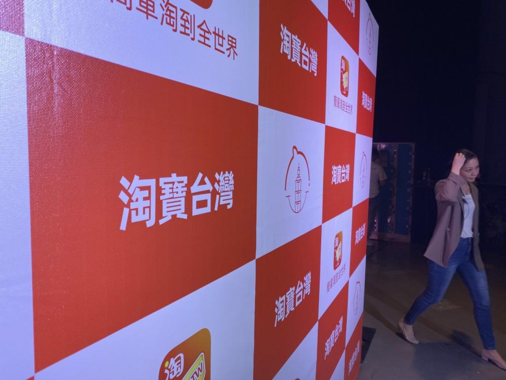 電商平台「淘寶台灣」遭經濟部認定為中資企業(圖/中央社)