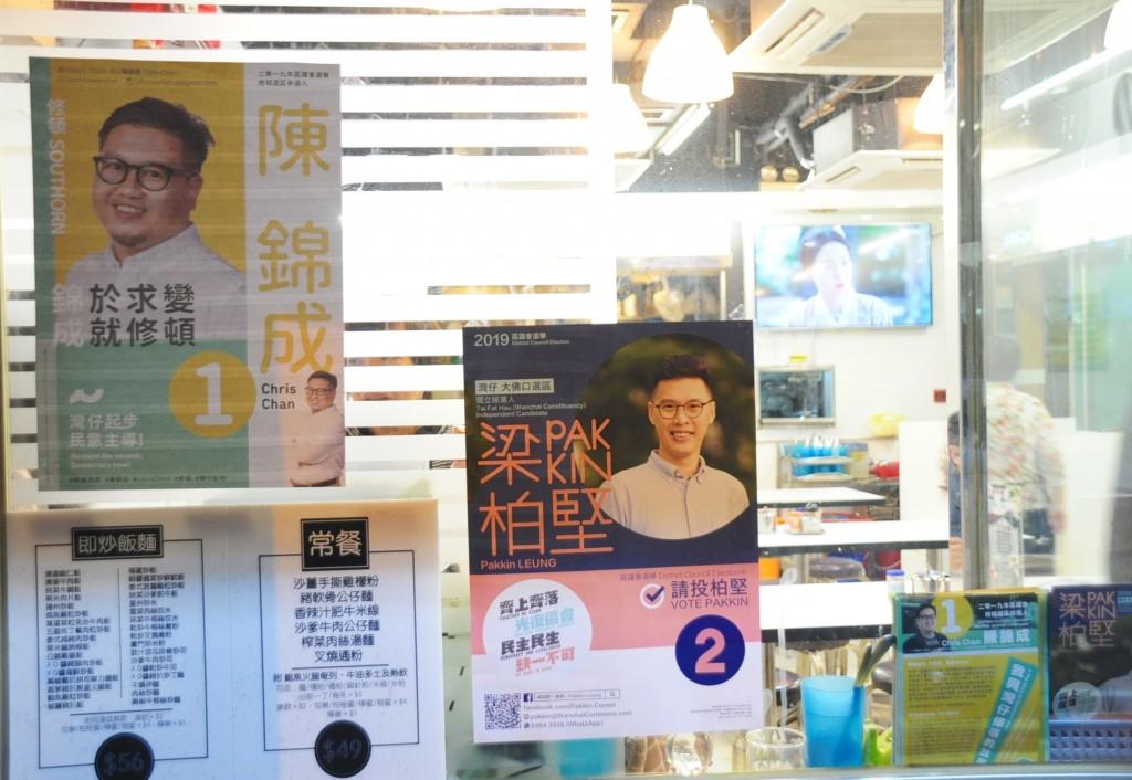 香港立法會議員陳淑莊表示,24日即將登場的區議會選 舉是香港目前唯一能一人一票選出代議士的選舉。圖為 張貼在灣仔一家餐館外的選舉文宣。...