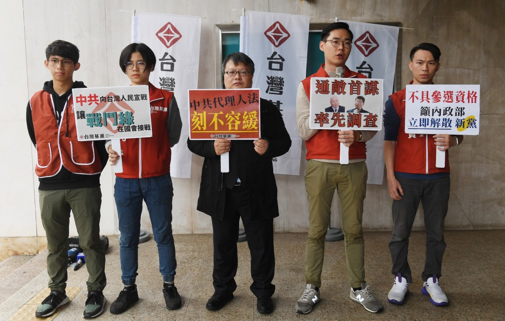 TSP members urge passage of Anti-Infiltration Bill outside Legislative Yuan.