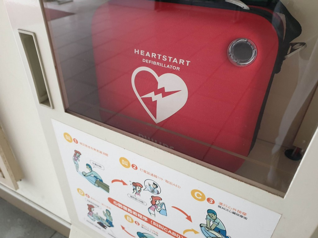 Automated external defibrillator (AED).