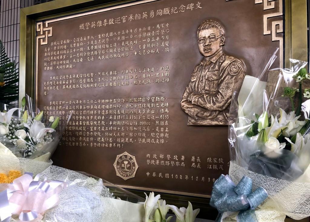 鐵路警察局巡官李承翰2019年因公殉職,鐵路警察局高雄分局嘉義派出所前設置紀念銅雕,紀念李承翰的英勇事蹟。