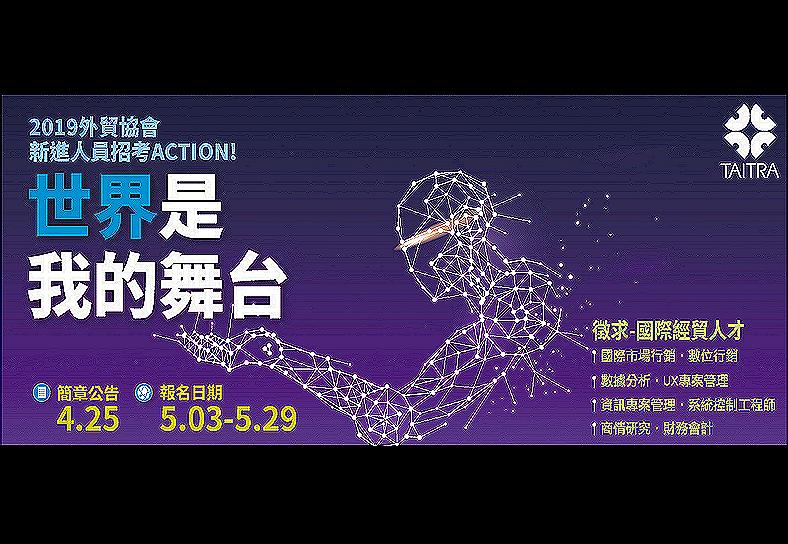 圖/外貿協會官網