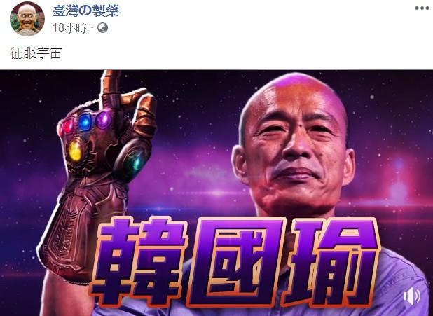 Screenshot of video by Facebook user 臺灣の製藥.