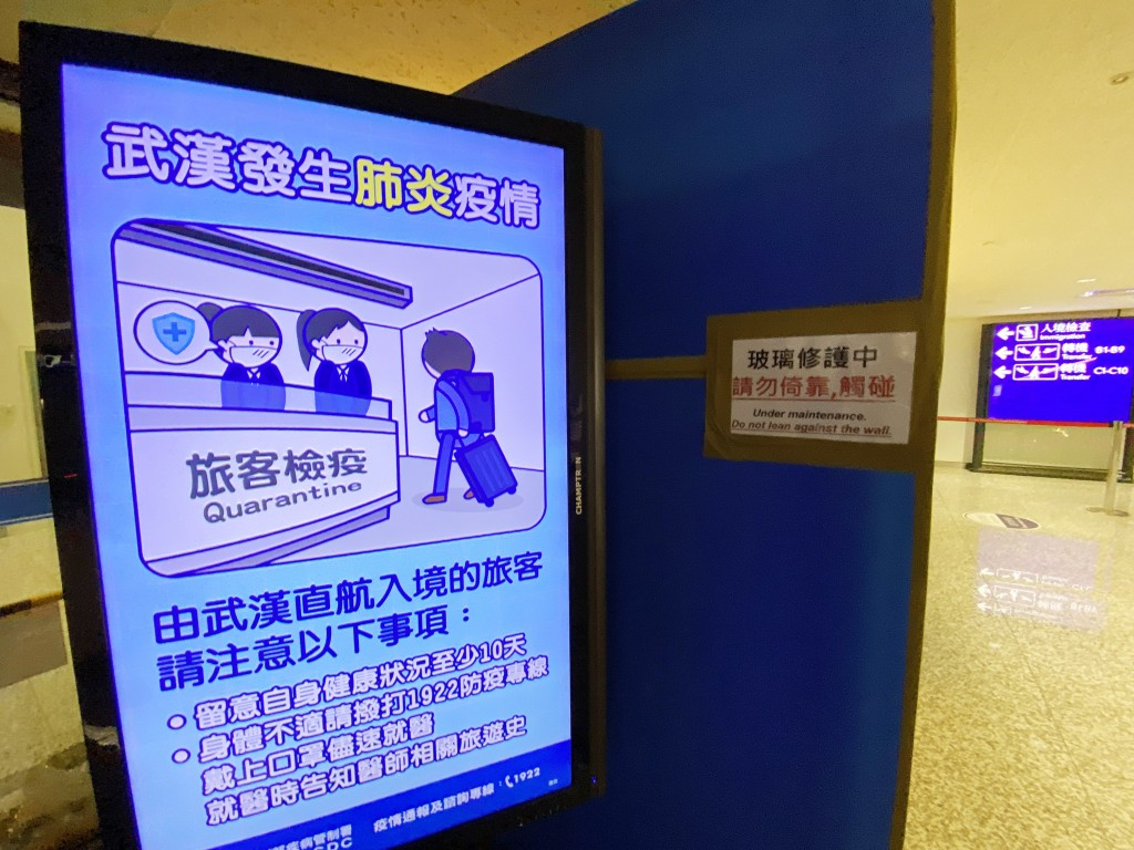 中國武漢市出現數名不明原因肺炎病例,疾管署公布因應策略,桃園國際機場也啟動邊境檢疫 應變措施,並以電子看板告知入境旅客。