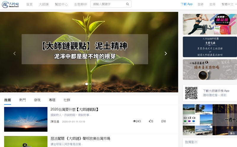 (Master Chain website screenshot)
