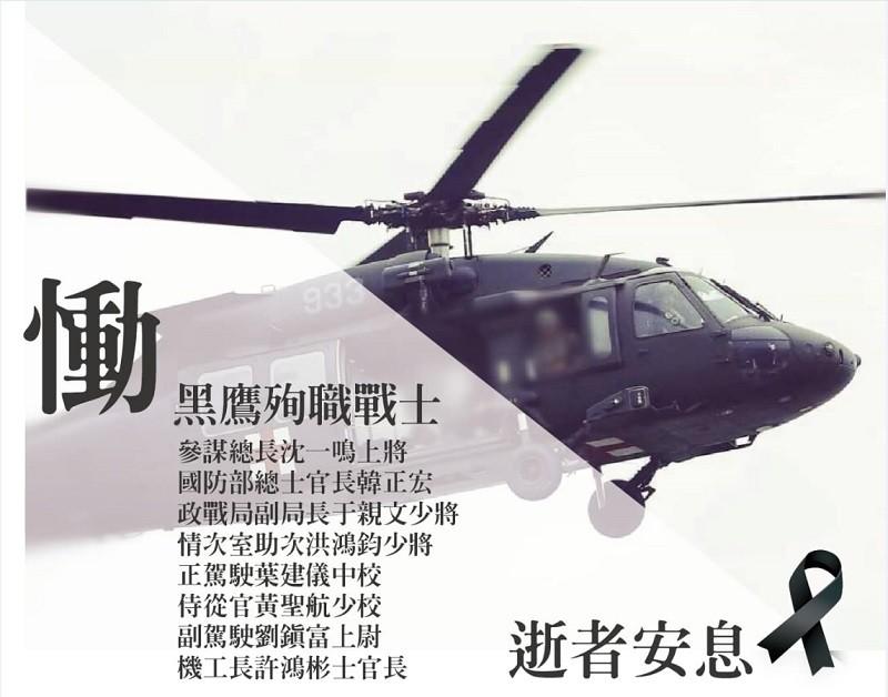 圖/國防部官網