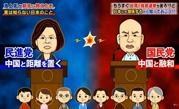 Taiwan presidential election discussed on Japanese TV program. (Youtube screenshot)