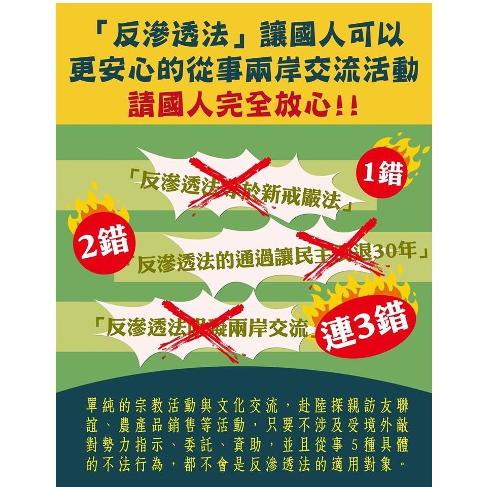 對於國人質疑「反滲透法」相關問題,陸委會作出說明(翻攝自陸委會臉書)