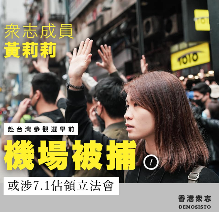 Hong Kong activist Lily Wong (right) (screenshot from Demosisto Facebook page).