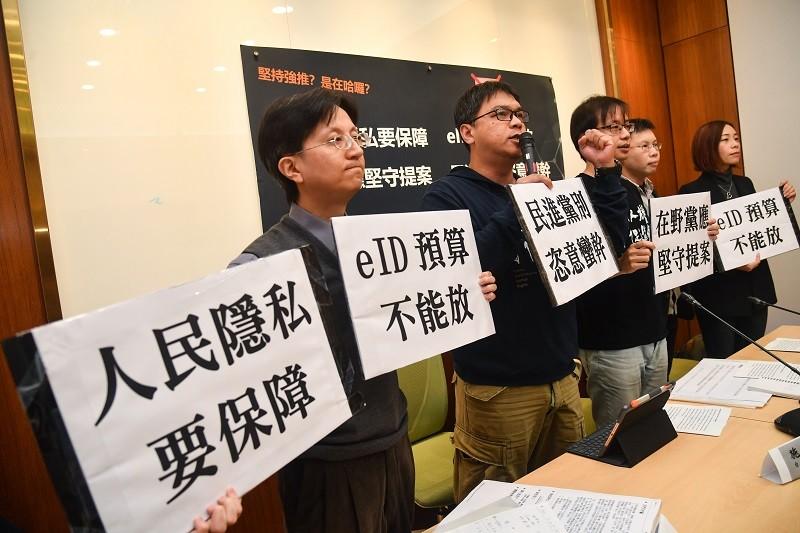 台灣人權促進會、開放文化基金會等團體, 15日在立法院舉行「人民隱私要保障 eID預算不能放」記者會 (中央社)