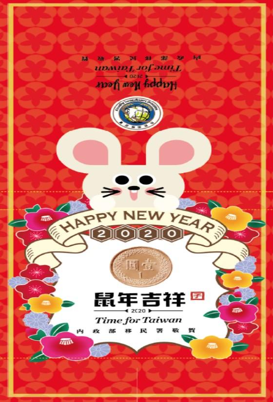 (說明:為讓旅客感受年節氣氛,移民署特別準備發放鼠年吉祥小紅包,祝福民眾新年快樂。(照片來源:移民署))