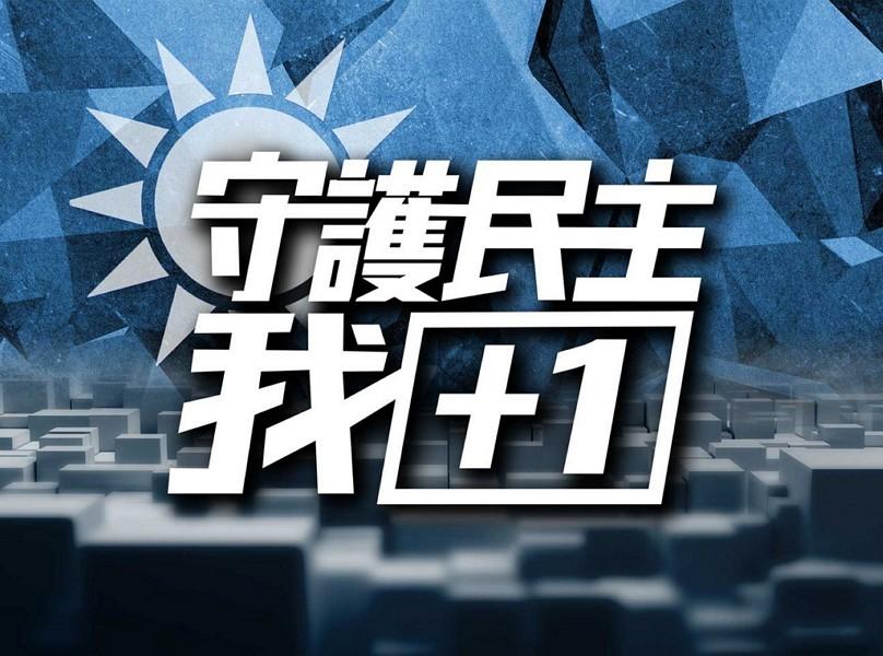 (KMT Facebook group '+1' image)