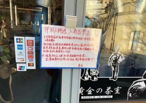 Japanese store forbids Chinese customers from entering. (Facebook photo)