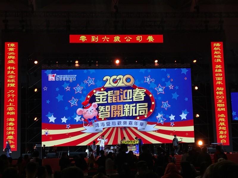 鴻海22日嘉年華對聯曝光,橫批寫著「零到六歲公司養」 (中央社)