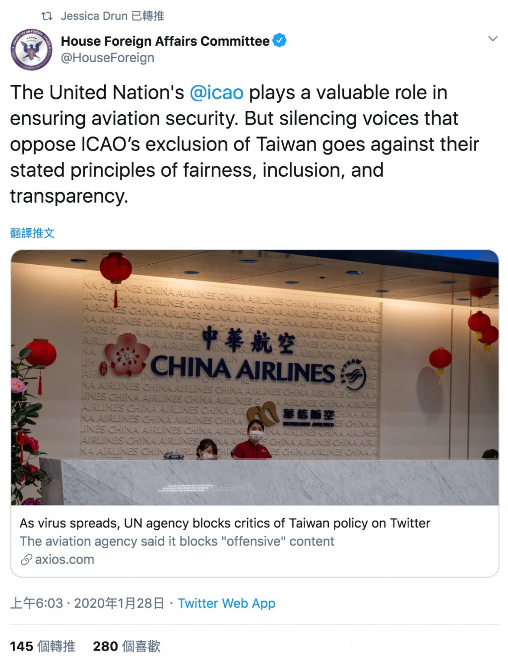 UN's aviation agency blocks Twitter accounts mentioning 'Taiwan'