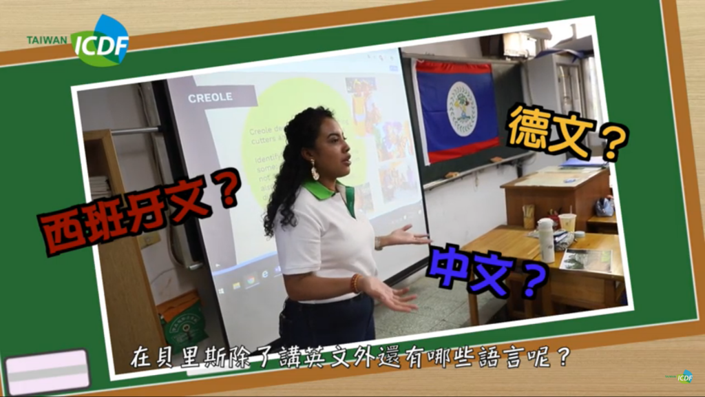 國合會推出「阿兜仔老師in教室」網路節目(擷取自國合會「阿兜仔老師in教室」節目預告)