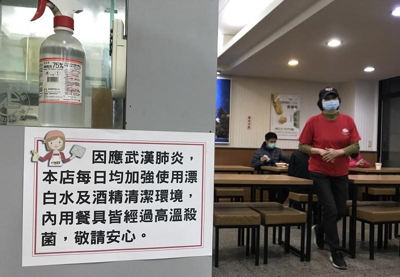 武漢肺炎陰影下,北市一家餐飲業者在店內貼出公告,表示已加強消毒管理,盼消費者放心。中央社