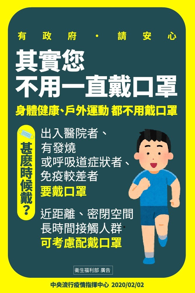 【武漢肺炎】台灣指揮中心: 不必人人戴口罩 學生若生病請在家休息