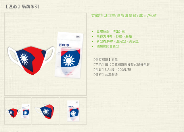 Face masks with Taiwan flag become hot item to fend off Chinese buyers