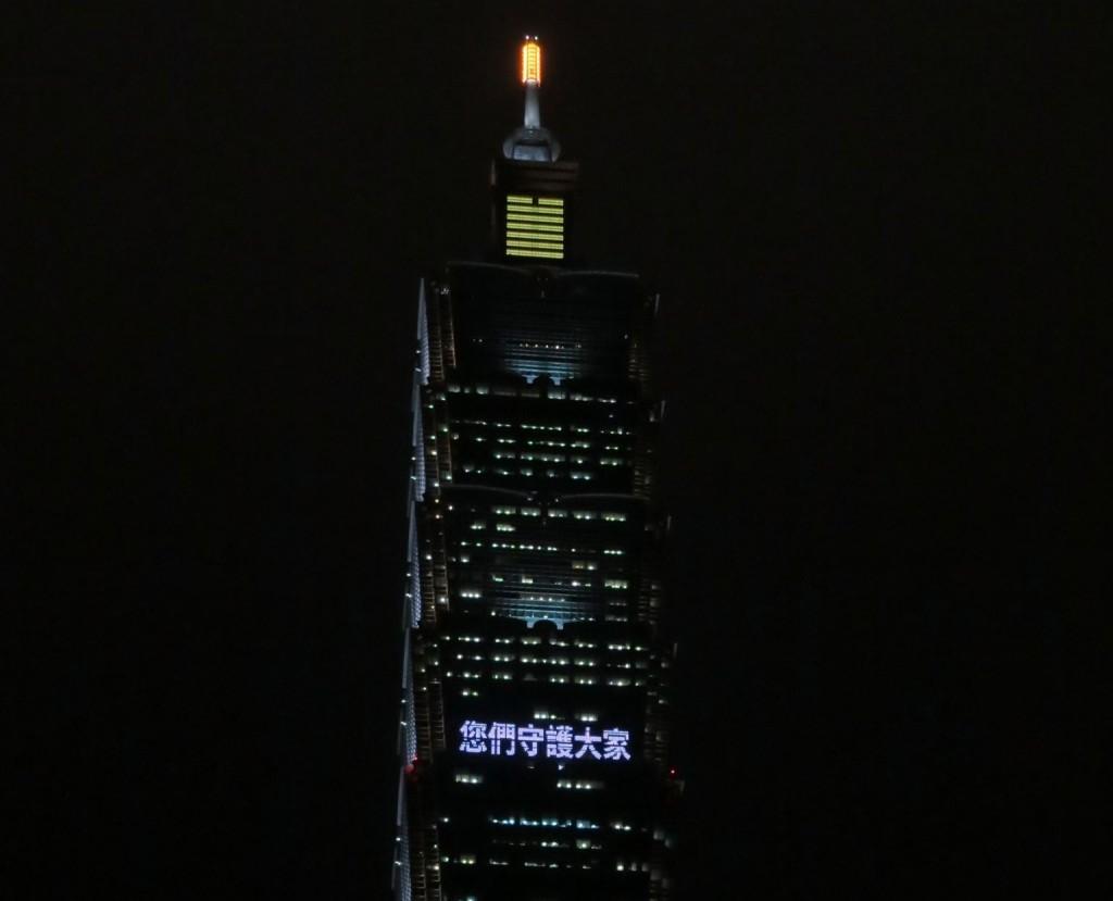 台北101點燈向台灣防疫人員致敬(翻攝自台北101臉書)