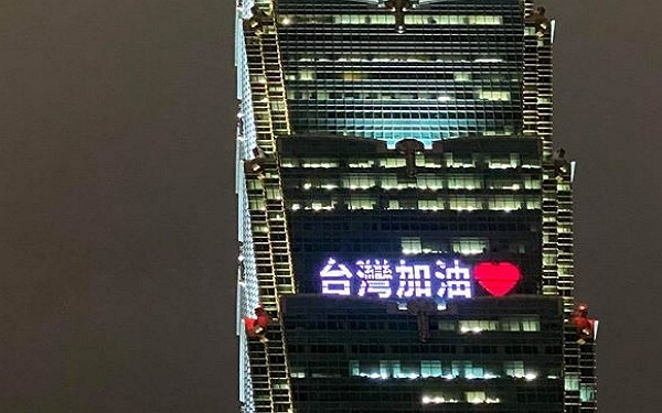 Taipei 101 displays thank you messages to nation's medical workers. (Taipei 101 photo)
