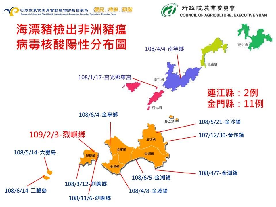 (圖/ 非洲豬瘟中央災害應變中心)