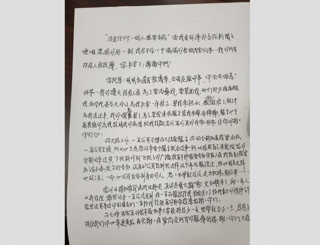 Letter of thanks from Taiwan's first coronavirus patient, who has fully recovered.(Central Epidemic Command Center photo)