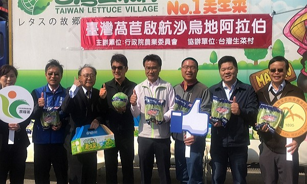 Taiwan ships lettuce to Saudi Arabia Feb. 5.