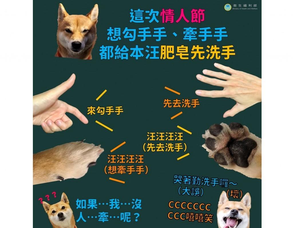 勤洗手宣導圖(翻攝自衛福部臉書)
