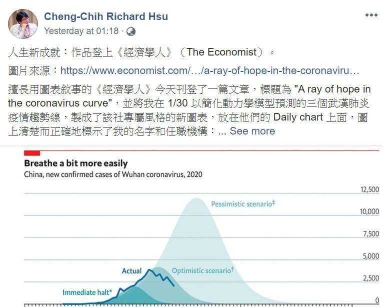 Hsu Cheng-chih Facebook screenshot