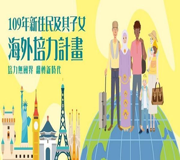 109年新住民及其子女海外培力計畫暑假梯次自109年2月25日開始報名(翻攝自新住民子女海外培力計畫網頁)