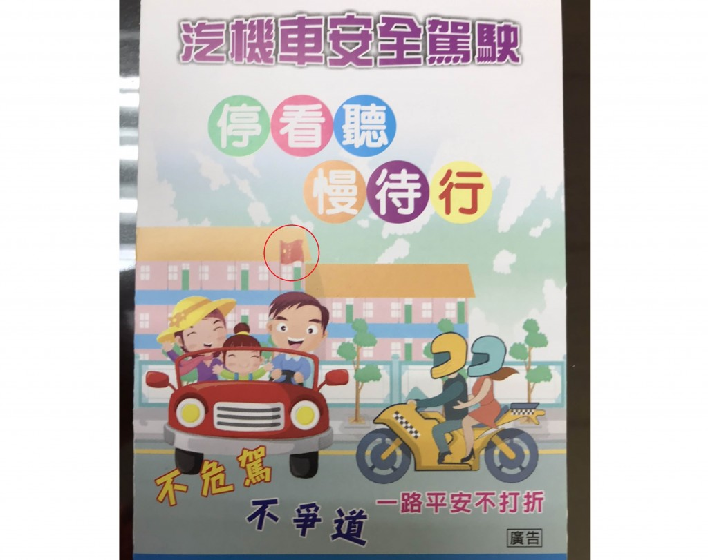 Kaohsiung City Police Department flyer.