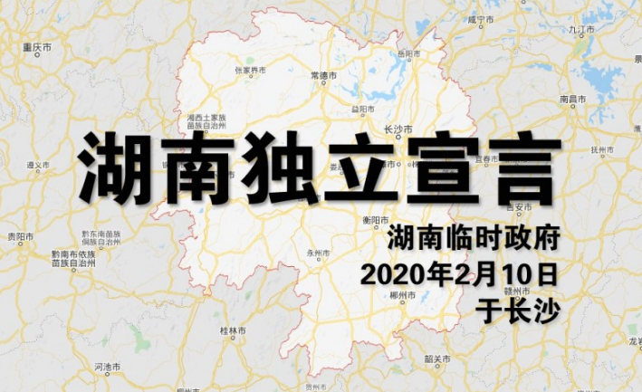 宣言呼籲中國各省自救起義,推翻暴政。(圖取自推特)
