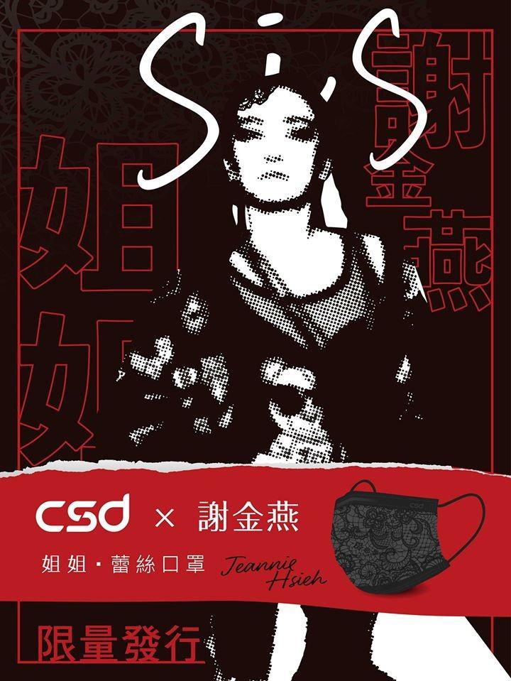 真正讓中衛CSD 打開知名度的,是2018年與歌手謝金燕的合作。(中衛官方臉書)
