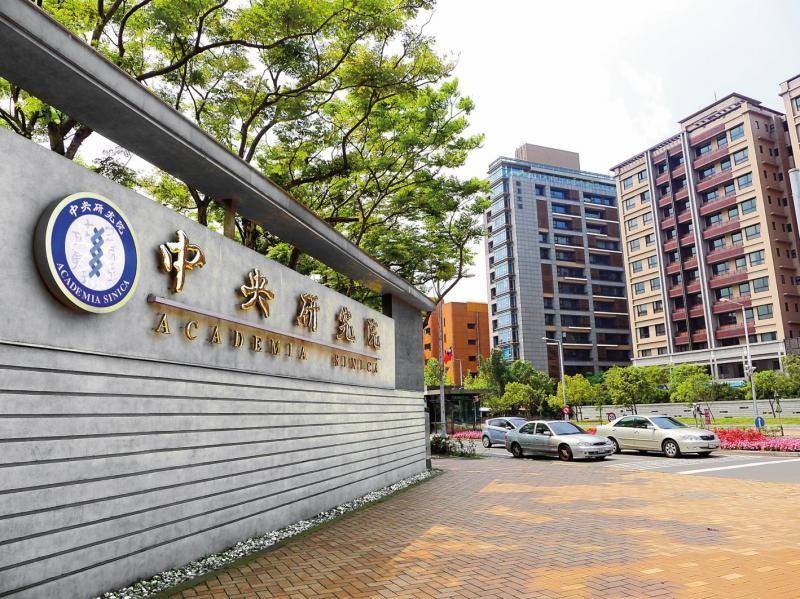 Academia Sinica entrance. (Academia Sinica photo)