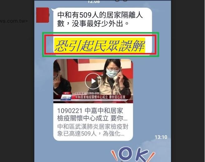 居家隔離或檢疫者, 在規定的14天隔離期當中,是完全不能外出的唷 (圖/台灣英文新聞)