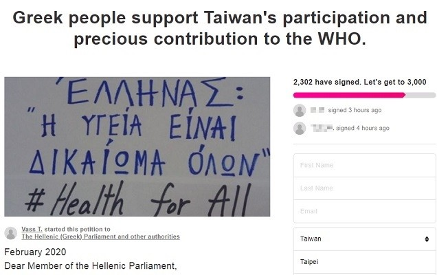 Petition calling for Greece to back Taiwan's entry into WHO. (AVAAZ screenshot)