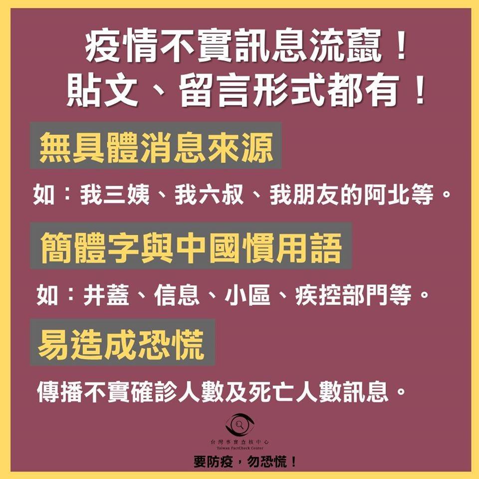 (圖片來源:台灣事實查核中心)
