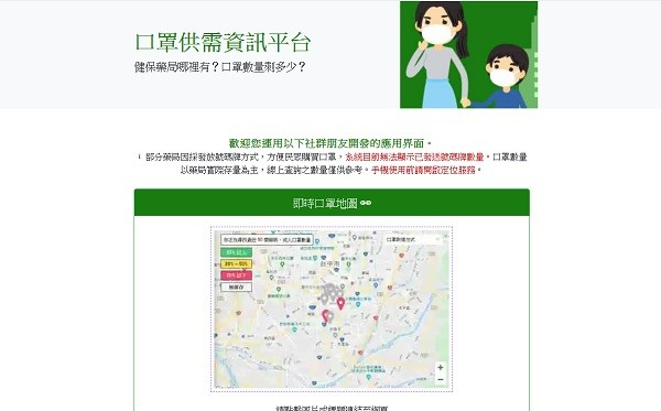 Taiwan platform includes over 100 apps showing mask availability in stores