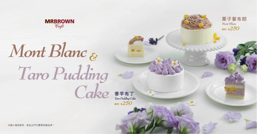 台灣伯朗咖啡優惠!開工日買一送一 新春蛋糕嚐鮮價