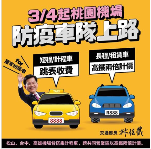 Screenshot from Transportation Minister Lin Chia-lung's Facebook page