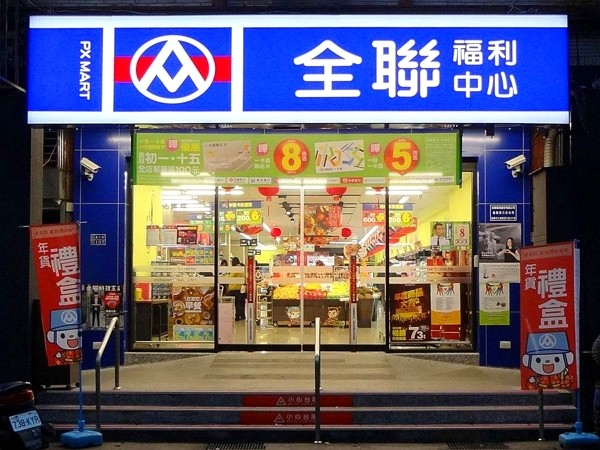 Taiwan's PX Mart to start disinfectant alcohol sale March 7. (PX Mart photo)